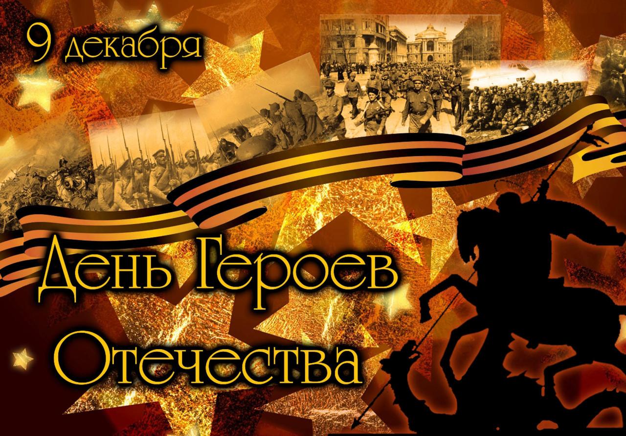 Звание Героя Российской Федерации за25 лет получили практически 640 человек