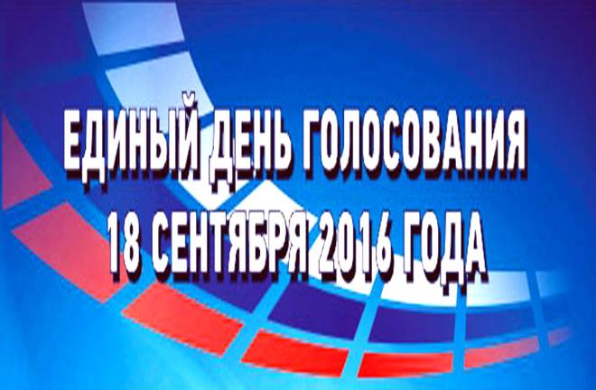 В Российской Федерации - Единый день голосования