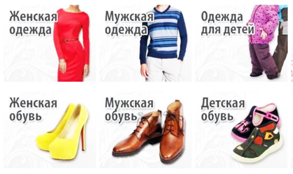Самая Дешевая Одежда И Обувь