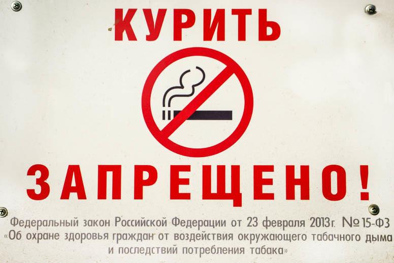 маленький Какой штраф предусмотрен за курение в доме культуры чем сесть