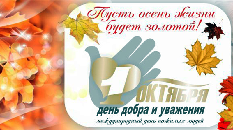 Открытка, красивые открытки с днем добра и уважения 1 октября
