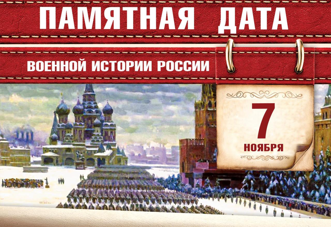7 ноября 1941 года. Парад на Красной площади - Новости Юргинского района